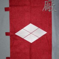 Sashimono - Samurai War Banner