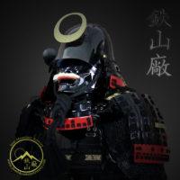 G12 Nimaido Byo-Toji Yoroi