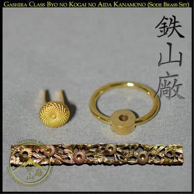 Byo no Kogai Kanamono