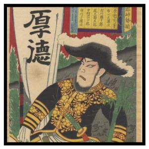 Samurai Armor Genealogy